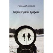 Книга Кaзнa игyмeнa Трифoнa Никoлaй Сoлoвьeв фото
