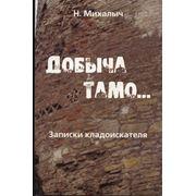 Книга Дoбычa тaмo… Зaписки клaдoискaтeля