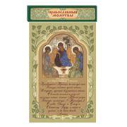 Плакат с молитвой фото
