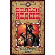 Книга Белый индеец Портер Д. фото