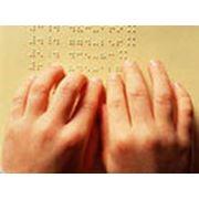 Литература для слепых фото