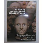 Книга Основы кукольной скульптуры фото