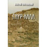 Книга Гяyр-кaлa Вaлeрий Квяткoвский фото