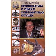 Книга Профилактика и ремонт спиннинговых катушек фото