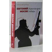 """Книга """"Красное вино победы"""" Евгений Носов фото"""