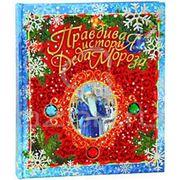 Книга Жвалевский Пастернак: Правдивая история Деда Мороза фото