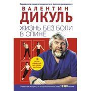 Валентин Дикуль. Жизнь без боли в спине фото