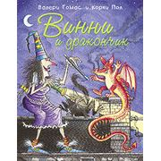 """Книга для детей """"Винни и дракончик"""" фото"""