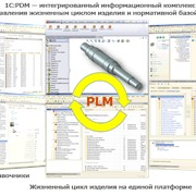 Компьютерная программа - 1С:Предприятие 8. PDM Управление инженерными данными фото