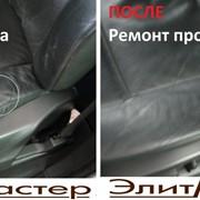 Ремонт прожога на коже сидений фото