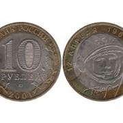 40 лет полета Гагарин 2001 г. ММД