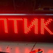 Бегущая строка, led табло, табло обмен валюты в Шымкенте фото