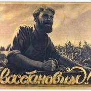 Плакаты послевоенные фото