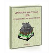 Комплект каталогов для дробилки КСД(КМД)-1200 фото