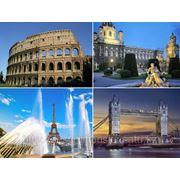 Экскурсионые туры в Европу