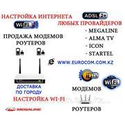 Перенастройка интернета в Алматы фото