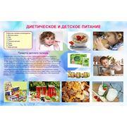 Детское и диетическое питание фото