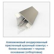 Алюминиевый анодированный пристенный кухонный плинтус + белое основание/ + черное основание (отбортовка) фото