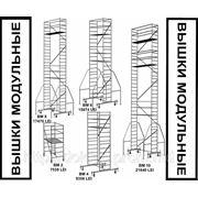 Вышка модульная передвижная - Tura modulara mobila фото