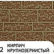 Термопанель фасадная AC2-002 Кирпич крупнозернистый фото