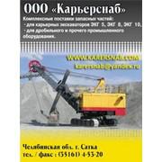 Дробилка КСД-1750 фото