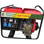 Дизельный генератор АД2-Т/230, АД4-Т/230 фото