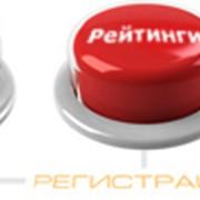 Регистрация в каталогах и телефонных справочниках Вашего предприятия. фото
