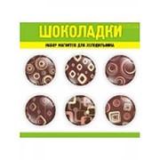 Набор магнитов 'Шоколадки', 6 штук фото