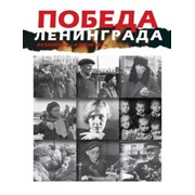 Победа Ленинграда: из блокады к весне 45-го фото