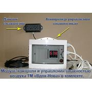 Управление влажностью воздуха фото