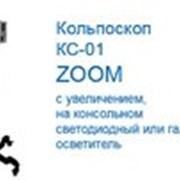 Кольпоскоп Здоровый Мир КС-01 с увеличением ZOOM на консольном штативе Галогеновый источник света, консольный штатив фото