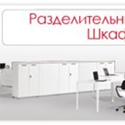 Шкафы офисные Симферополь фото