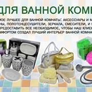Товары для ванных комнат в Кишиневе фото
