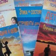 Буклеты по улучшению жизни. фото