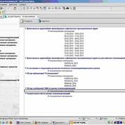 Корпоративное информационно-аналитическое обслуживание фото