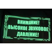 Наклейка светящаяся в темноте фото