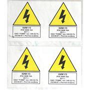 Промышленные этикетки фото