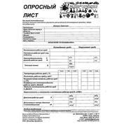 ОПРОСНЫЙ ЛИСТ ТЕПЛООБМЕННИКА скачать файлом на http://prom.ua/file/f48786/opros_teploobmennika_1.pdf фото
