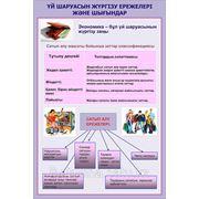 Правила ведения домашнего хозяйства и расходы