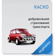 Страхование Каско в Молдове фото