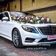 Mercedes-Benz S500 Long W222 на заказ. Трансфер. фото