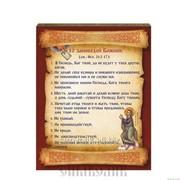 Табличка МДФ 10 заповедей Божих фото