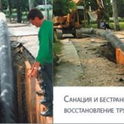 Санация и бестраншейная замена сетей водоснабжения фото