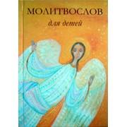 Книга Молитвослов для детей (Никея), тв., м/ф Арт. К4667 фото