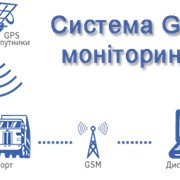 GPS-мониторинг фото
