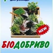 Удобрения органические. Органическое удобрение Для рассады 20 мл фото