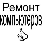 Ремонт компьютеров фото