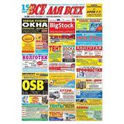 Реклама в газете «Все для всех» Крым