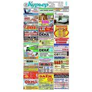 Реклама в газете «Курьер» Севастополь