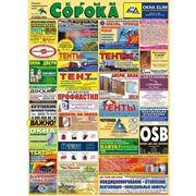 Реклама в газете «Сорока Крым»
